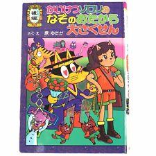 Kaiketsu Zorori Animation Japanese Hardcover Book #222 2006 1st Edition Kanji