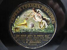78rpm DAVIDOV sings GYPSY ROMANCE - RARE SYRENA GRAND RECORD