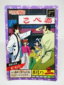 KENSHIN LE VAGABOND CARD PRISM HOLO CARDDASS SUPER BATTLE 1996 #20
