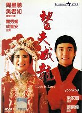 Love Is Love (1990) English Sub _ DVD H.K Movie _ Stephen Chow , Sandra Ng