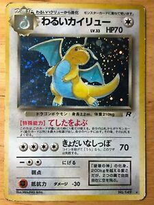 Dark Dragonite Pokemon 1997 Holo Team Rocket Japanese 149 G