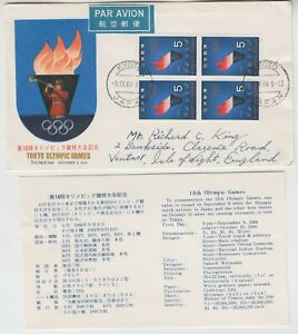 JAPAN 1964 *18th summer OLYMPIC* block of 4 on official illustrated FDC KYOTO cd