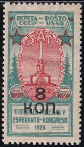 1927 Soviet Russia USSR CV$53 Mi 338 MLH
