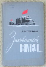 1959 Chained in ice. Antarctic Expedition. Russian Soviet USSR Vintage Book RARE