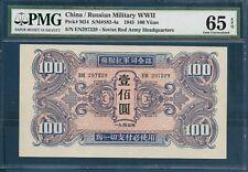 China Manchuria / Soviet Red Army 100 Yuan, 1945, P M34, PMG 65 EPQ UNC