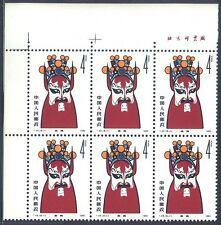 PR China 1980 T45 Opera Masks (4f Imprint Block of 6)a MNH