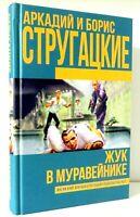 Стругацкий Стругацкие Жук в муравейнике. Beetle in anthill in Russian Hardcover
