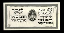 """ISRAEL OLD LABEL """"WORLD AND AMERICAN JEWISH CONGRESS"""" FOR THE MEMORY OF....."""