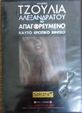JULIA ALEXANDRATOU / TO APAGOREVMENO / SIRINA / DVD / PAL / GREEK MOVIES / 2010