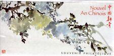FRANCE BLOC SOUVENIR N° 6     NOUVEL AN CHINOIS ANNEE DU CHIEN