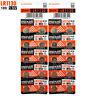 20 x Maxell LR1130 Alkaline batteries 1.5V LR54 189 389 SR1130SW AG10 Pack of 2