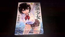 Water drop girl (Megastore Comics) Japanese Hentai Comics By Teoshiguruma