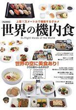 In-flight meal of the world (Ikaros · Mook) Mook - 2017/5/29