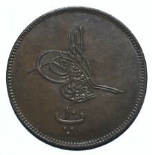 1868 Egypt Ten 10 Para - Abdulaziz (1277) - Lot 2132