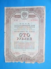 100 Rubles 1940 - USSR Loan Bond - Very Rare