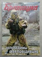 ✅🔥☯ Army Special Forces Magazine / 64 pages / October 2003