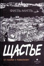 Schast'e von Figl-Migl (2010, Gebundene Ausgabe)