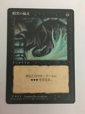 Dark Ritual FBB Japanese Asian MTG 4th edition NM