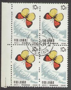 PRC. 671. S56-11. 10f. Yellow Orange-tip, Butterflies. Block of 4. CTO. NH. 1963