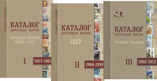 Catalogues of Russian stamps 1857-1991, 1992-2012 Set of 3 (Zagorsky)