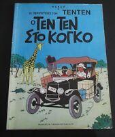 GREECE 1988 Nο#20 TINTIN IN KONGO by Herge GREEK EDITION ΕΚΔΟΣΕΙΣ ΨΑΡΟΠΟΥΛΟΣ !!!