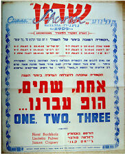 """1962 Israel Movie Poster Film """"One Two Three"""" James Cagney Horst Buchholz Hebrew"""