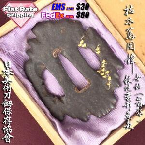 D1542 Japanese Edo Samurai w/NBTHK MUMEI SHOAMI IRON RARE TSUBA katana koshirae