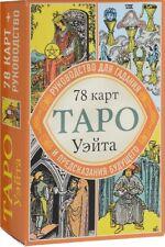 Neue Karten Deck russischer Tarot Waite 78 Universal Sammlung Souvenir Geschenk