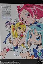 JAPAN Revision edition Yoshihiko Umakoshi Art Book: Toei Animation Works