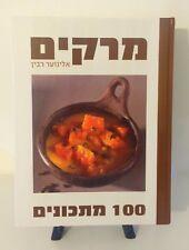 Hebrew Cookbook israel - Soups מרקים - Elinoar Rabin - 100 recipes - kosher 2014