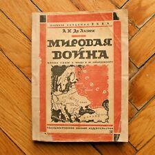 1924. World War 1914-1918 A. De-Lazari. Schemes. RUSSIAN BOOK