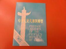China (PRC) stamps 1986 souvenier album, 55 stamps, MNH