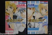 JAPAN manga: La Corda d'Oro / Kiniro no Koruda Blue Sky 1~2 Complete Set