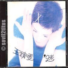 CD 1994 Faye Wong Wang Fei 王菲 王靖文 迷  #4114