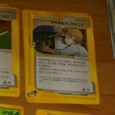 POKEMON JAPANESE CARD CARTE 060/128 ENTRETIEN DE LEO E-SERIES 1ST 1ED JAPAN MINT