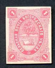 Russia Zemstvo Bogorodsk 1 Kop 1884 Soloviev #18 Chuchin #32 Schmidt #33