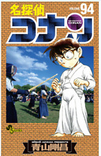 Case Closed Detective Conan Comic manga Vol.94 Japan import NEW