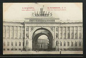 M 110 RUSSIA -ST. PETERSBOURG, L'arc de l'etet-major géneral (Sent to Paris 1904