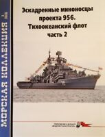 MKL-201803 Naval Collection 2018/3 Sovremenny-Class Destroyers (Project 956) P.2
