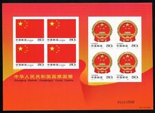 China Stamp 2004-23 National Flag and Emblem of PRC (Sticking) 不干胶 M/S MNH