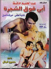 ARABIC DVD abdel haleem abi fog el shagara Movies Film mervat amin emad hamdeyاب