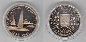 UKRAINE -  PROOF 200000 KARBOVANETSIV COIN 1995 YEAR SEVASTOPOL KM#14