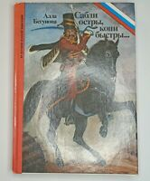 """RARE BOOK history of the Russian cavalry """"Sabers are sharp, horses are swift"""""""