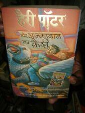 INDIA RARE - HARRY POTTER AUR AZKABAN KA QUAIDI  - IN HINDI - PAGES 388