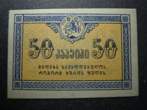 Georgia 1919 50 kopeks P6 UNC