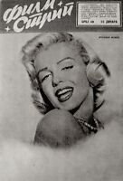 Marilyn Monroe Magazine 1953 Film Strip Yugoslavia International Debra Paget VTG