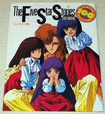 Five Star Stories The Movie Art Book Newtype 100% Collection Mamorou Nagano
