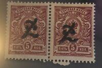 1919, Armenia, 94, MNH, pair