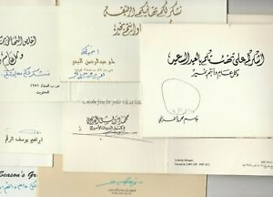 KUWAIT Rare Modern Greeting Cards Signed by Famous Businesses Man Kuwait 90th