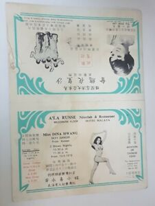 1972 hotel malaya vintage old  flyer Dancer 王兰花小姐 Taiwan
